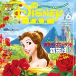 30周年おめでとう!安定と信頼の雑誌「ディズニーファン」のここが好き