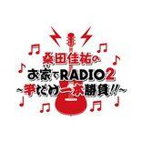 桑田佳祐「お家でRADIO」第2弾生放送、ゲストに原由子