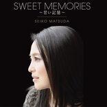 松田聖子、40周年記念楽曲「SWEET MEMORIES~甘い記憶~」がマクドナルド新CMソングに決定