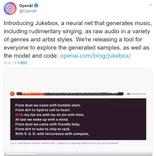 ディープフェイク動画の次はディープフェイク音楽 AIが作り出す著名アーティスト風サウンド