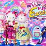 自宅でサンリオピューロランドの人気ショーに参加!ライブ配信初回は「Egg'n'Roll Easter!」5月9日(土) 19時から
