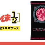 『らんま1/2』手帳型スマホケース登場! 人気キャラ多数集合&中華モチーフが可愛い♪