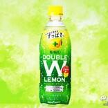 【疲労軽減】レモン果汁15%!疲れたカラダは『キレートレモン ダブルレモン』ですっぱーリフレッシュ