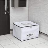 通販の商品を対面せずに受け取れる宅配ボックスとセキュリティを考えた使い方