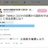 N国党が「NHKとコロナの自粛から国民を守る党」に党名変更? くぼた学議員はTwitterでアンケート