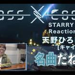 PassCode、天野ひろゆき(キャイ~ン)による「STARRY SKY」リアクション動画公開