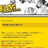小林よしのりさん「今年の新コロはもう終わった」「新コロ・珍コロ・怖い怖い病に罹ってる奴ら」ブログで語る