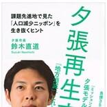 若くてイケメンなリーダー!北海道の鈴木直道知事の過去を振り返ってみた!!