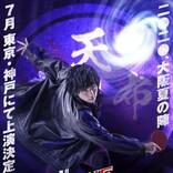 『FAKE MOTION ‐卓球の王将‐』舞台化決定 荒牧慶彦、染谷俊之、廣瀬智紀ら出演