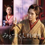 『みをつくし料理帖』主題歌は松任谷由実が書き下ろし、ドラマチックな本ポスターも解禁