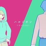 YOASOBIの新曲「ハルジオン」がリリース 本日5/11の20時よりMVプレミア公開も