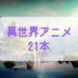 オススメ異世界アニメ作品21本<あらすじ・キャスト・原作など>