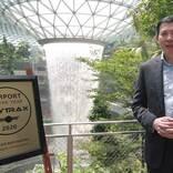 スカイトラックス、世界最高の空港にチャンギ国際空港を選出 トップ10に日本の4空港ランクイン