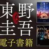 東野圭吾『容疑者Xの献身』など7作品が待望の電子書籍に!極上のミステリーでおうち時間を楽しもう