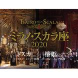 9月より上演予定のミラノ・スカラ座 2020年日本公演が開催を見合わせに