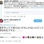 きゃりーぱみゅぱみゅさんや乙武洋匡さんが「歌手やってて、知らないかも知れないけど」という政治評論家のツイートに反発