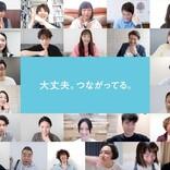 石原さとみ・香取慎吾・佐藤健ら総計37人がリモート出演! サントリーWEB動画