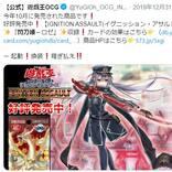 『遊戯王LotD』「閃刀姫」(2020年)回し方&デッキレシピ!収録パックは??