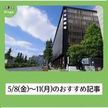 【ニュースを振り返り】5/8(金)~11(月):舞台・クラッシックジャンルのおすすめ記事