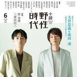 大倉忠義&成田凌、豪華イケメンWキャストが表紙に登場『小説 野性時代』