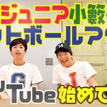【速報】「ジュニア小籔フットのYouTube 」5月13日(水)22時から緊急生配信決定!