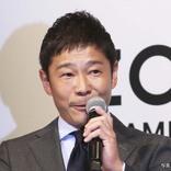前澤社長、ひとり親1万人に10万円を配布 発表に「素晴らしい!」「ありがとう」