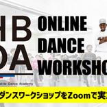 世界的ダンサーたちとおうちでダンス! 「HBDA ONLINE DANCE WORKSHOP」開講