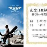 『トップガン マーヴェリック』新日本公開日は12.25 今日を<トップガンの日>正式認定