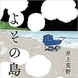【今週はこれを読め! エンタメ編】素敵シニアライフに隠された秘密~井上荒野『よその島』