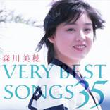 森川美穂、デビュー35周年を記念したベストアルバム発売決定&秘蔵写真によるジャケ写公開