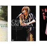鬼束ちひろ、初期のライブ映像作品を配信リリース&代表曲3曲の映像公開