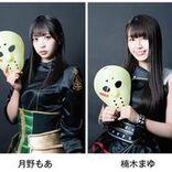 仮面女子 Zoom生演劇『オンラインノミ』に出演決定、みやぞんも特別生出演