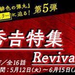 『名探偵コナン』公式アプリで赤井ファミリーに迫る! 羽田秀𠮷のエピソード特集がスタート♪