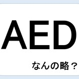 【クイズ】AEDって何の略だか言える?意外に知らない!