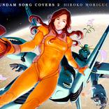 森口博子『GUNDAM SONG COVERS 2』新型コロナの影響で発売を延期で本人メッセージ!