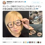 ゴールデンボンバー鬼龍院翔さんが「ビジュアル系バンドマンが急な配信に対応できるメガネ」を作成し反響