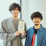 アジカン後藤×ROTH BART BARON三船、対談で「APPLE VINEGAR賞」大賞作品について語る