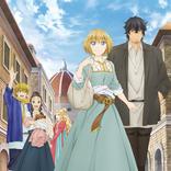 小松未可子、小西克幸……TVアニメ『アルテ』のキャスト登壇スペシャルイベント開催を発表