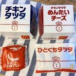 今年は「めんたいチーズ」も! マクドナルド「チキンタツタ」シリーズ4種を食べ比べ →意外な伏兵が優勝!