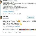 高樹沙耶さん「いまだに日本は麻薬として逮捕を続ける。国家のハラスメントにいつまで付き合わされるのだろう」執行猶予期間満了を報告