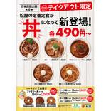 松屋、牛焼肉定食などを丼にしたテイクアウト限定弁当を発売