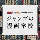 「ジャンプの漫画学校」創設 講師は『こち亀』秋本治ら作家陣&編集者