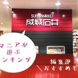 成城石井マニア100人が選んだ人気リピ商品ランキング【新商品と実食おすすめ37選も】2021最新版