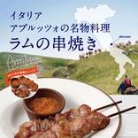 """サイゼリヤの人気メニュー""""ラムの串焼き""""、15日からテイクアウト可能に! 「ディアボラ風ハンバーグ」などの肉料理も仲間入り"""
