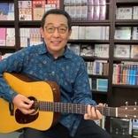 さだまさし、岡本真夜、西川貴教ら参加 ジャパネットの新CM『#今だから 伝えたい歌』放映スタート