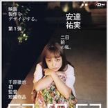 安達祐実が34歳の「何もない女」を演じる アートディレクターが初監督する短編映画『最終日』予告編を公開