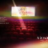 沢田研二、志村けんさんの遺志を継ぎ『キネマの神様』主演 14年ぶり映画