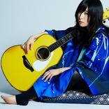 酸欠少女さユり 書き下ろしの新曲「葵橋」がアニメ「イエスタデイをうたって」第二弾主題歌に決定!
