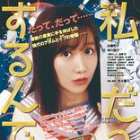 元SKE48 加藤智子の主演映画『私だってするんです』がニコ生で先行試写会