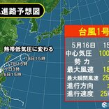 台風1号 熱低化しても大雨には油断禁物!